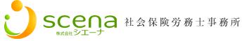 社会保険労務士事務所シエーナ東京都豊島区池袋の女性社労士