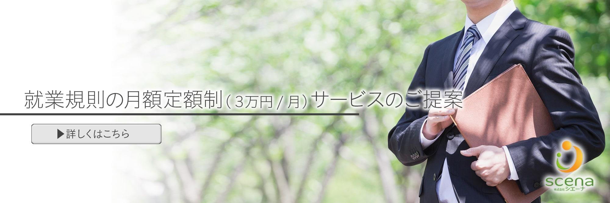 就業規則の月額定額制(3万円/月)サービスのご提案